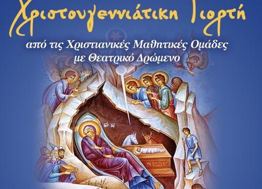 ΑΦΙΣΑ-ΧΡΙΣΤΟΥΓΕΝΝΑ 1